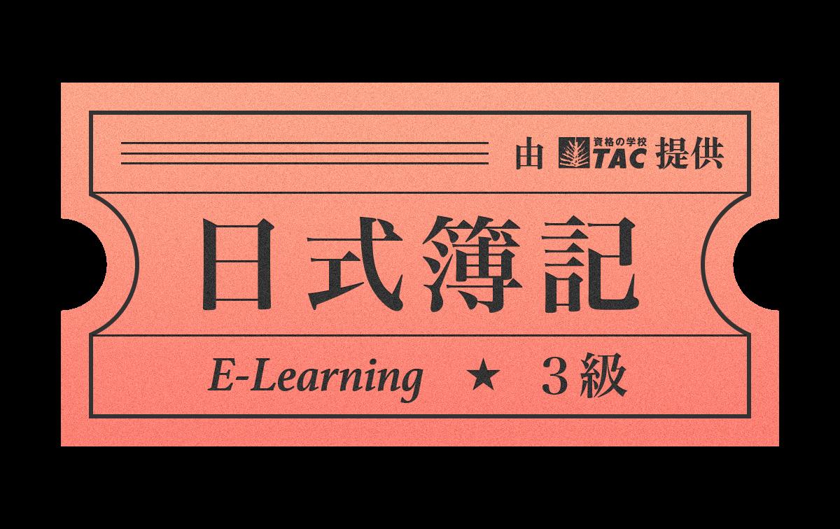 日式簿记【3级】