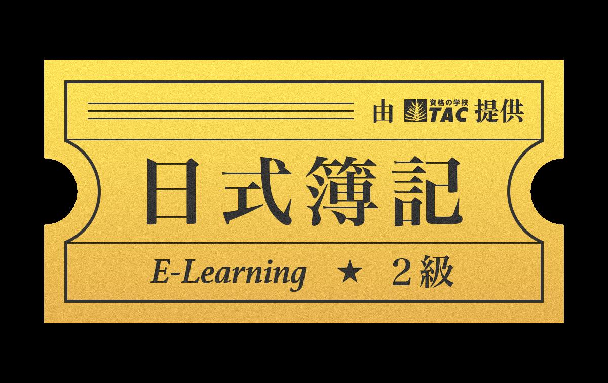 日式簿记【2级】