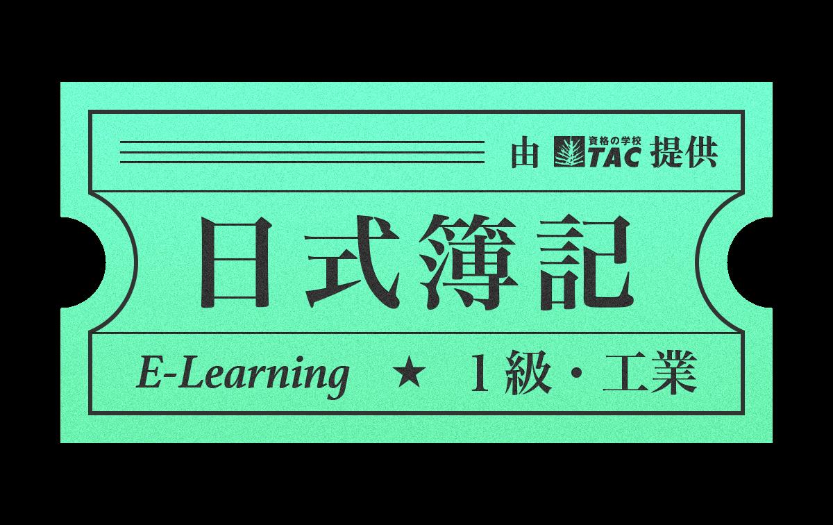 日式簿记【1级・工业】