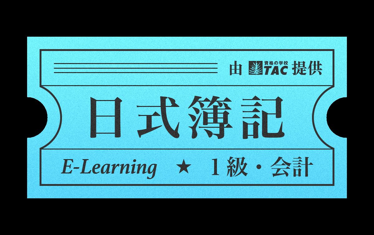 日式簿记【1级・会计】