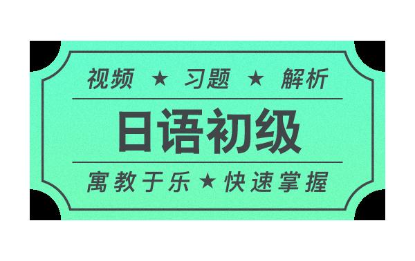 日语【初级】语法