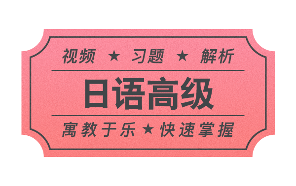 日语【高级】语法