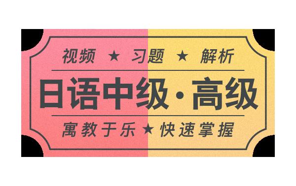 日语语法【中级・高级】合集