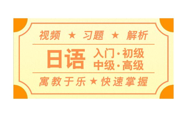 日语语法【入门・初级・中级・高级】合集