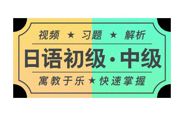 日语语法【初级・中级】合集